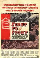 Первый в бою (1967)