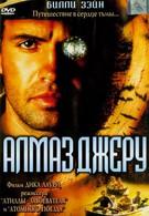 Алмаз Джеру (2001)