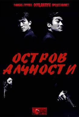 Постер фильма Остров алчности (1997)