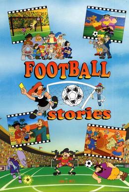 Постер фильма Футбольные истории (1981)