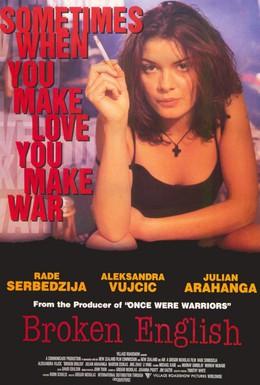 Постер фильма Чужая свадьба (1996)
