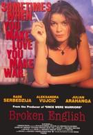 Чужая свадьба (1996)