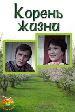 Постер фильма Корень жизни (1977)