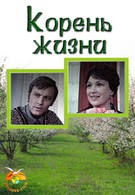 Корень жизни (1977)