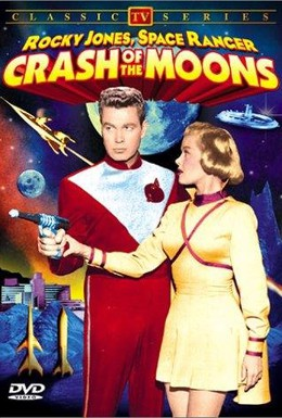 Постер фильма Крушение лун (1954)