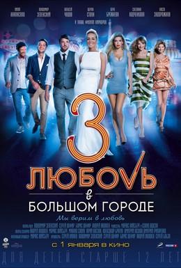 Постер фильма Любовь в большом городе 3 (2013)