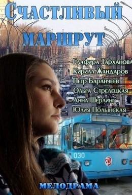 Постер фильма Счастливый маршрут (2013)