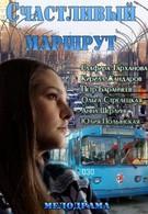 Счастливый маршрут (2013)