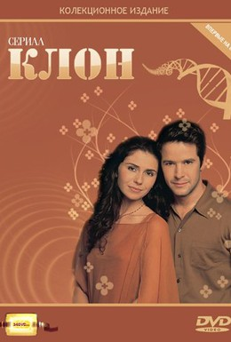 Постер фильма Клон (2001)