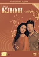 Клон (2001)