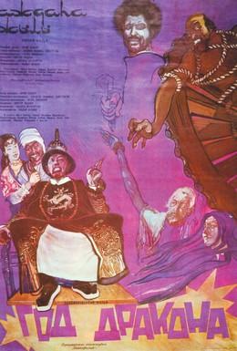 Постер фильма Год Дракона (1982)