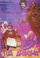 Год Дракона (1982)
