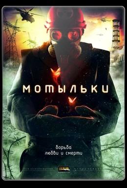 Постер фильма Мотыльки (2013)
