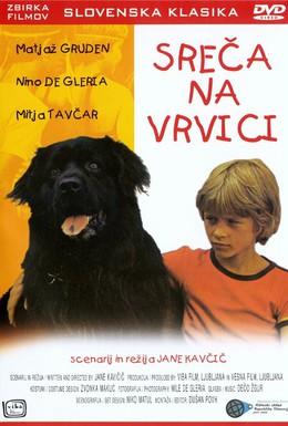 Постер фильма Счастье на поводке (1977)