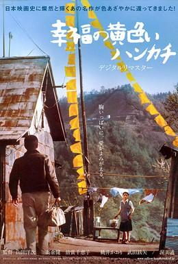 Постер фильма Желтый платочек счастья (1977)