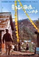 Желтый платочек счастья (1977)