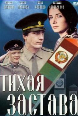 Постер фильма Тихая застава (1985)