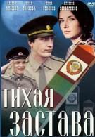 Тихая застава (1985)