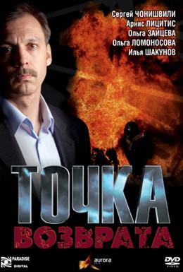 Постер фильма Точка возврата (2007)