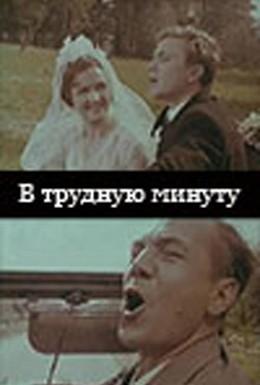 Постер фильма В трудную минуту (1968)