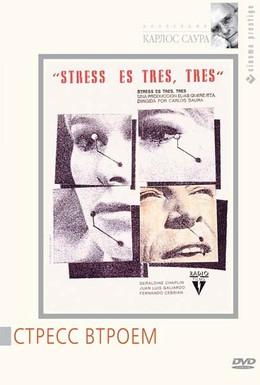 Постер фильма Стресс втроем (1968)