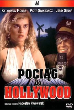 Постер фильма Поезд в Голливуд (1987)