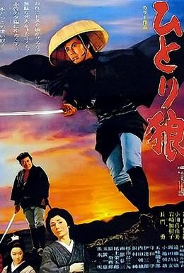 Постер фильма Исадзо – одинокий странник (1968)
