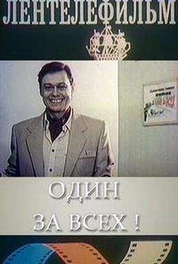 Постер фильма Один за всех (1985)
