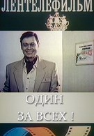 Один за всех (1985)