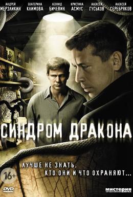 Постер фильма Синдром дракона (2012)