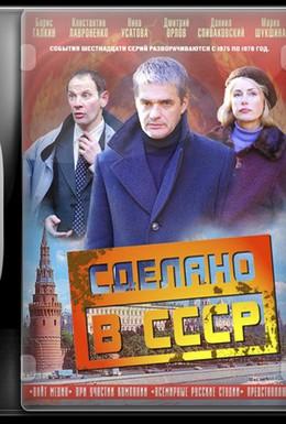 Постер фильма Сделано в СССР (2011)