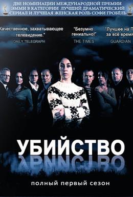 Постер фильма Убийство (2007)