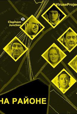 Постер фильма На районе (2013)