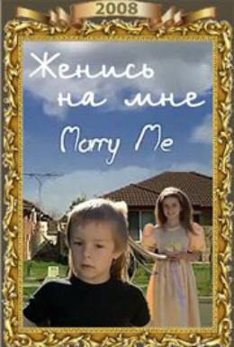 Постер фильма Женись на мне (2008)