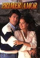 Первая любовь (1992)