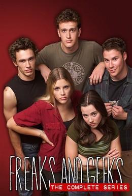 Постер фильма Хулиганы и ботаны (1999)