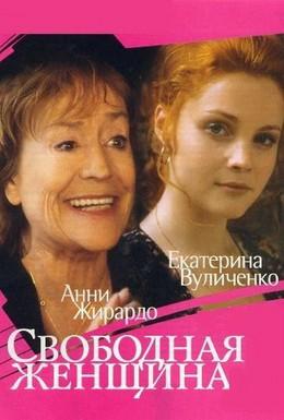 Постер фильма Свободная женщина (2002)