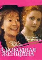 Свободная женщина (2002)