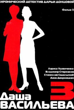 Постер фильма Даша Васильева 3. Любительница частного сыска: Спят усталые игрушки (2004)