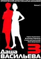 Даша Васильева 3. Любительница частного сыска: Спят усталые игрушки (2004)