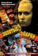 Золотые парни (2005)
