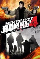 Ментовские войны 4 (2008)