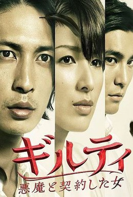 Постер фильма Виновна: Заключившая сделку с дьяволом (2010)