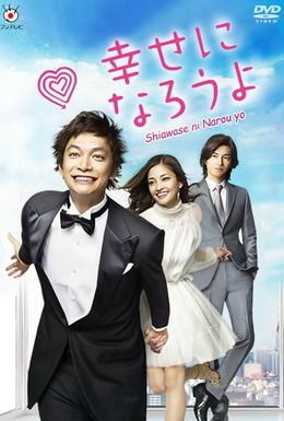 Постер фильма В поисках счастья (2011)