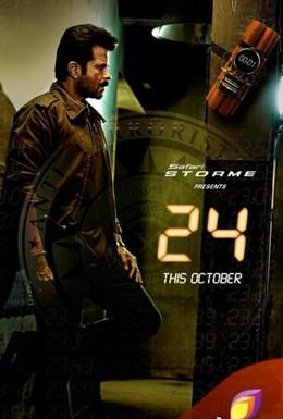 Постер фильма 24 часа (2013)