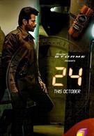 24 часа (2013)