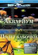 Аквариум 3D (2011)