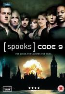 Призраки: Код 9 (2008)