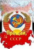 Прощай, СССР 2 (1994)
