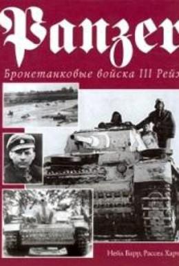Постер фильма Бронетанковые войска (1999)
